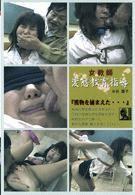 女教師 変態教育指導 水谷慶子