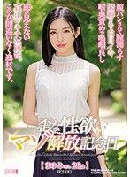 扭曲性欲M解放記念日 真弓26歳