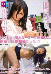理系少女的美人領隊開發出來的新藥、居然是超絶媚藥!?