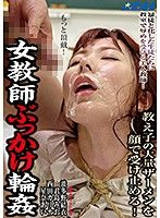 女教師顏射輪姦 被學生射大量精液在臉上!