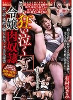 瘋狂哭泣令嬢肉奴隸 第一話:殘酷被幹的美人秘書 有村希