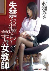 失禁漏尿×美女女教師 牧瀨美沙
