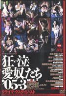狂い泣く愛奴たち'05・3