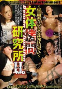 女體拷問研究所第二季 VOL.13