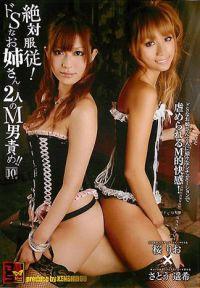 絕對服從!兩名超S的辣妹姊姊調教M男!!  10 櫻里緒 佐藤遙希