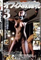 オフィス奴隷牝・3 市川涼子